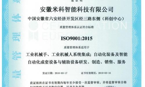 ISO质量管理认证