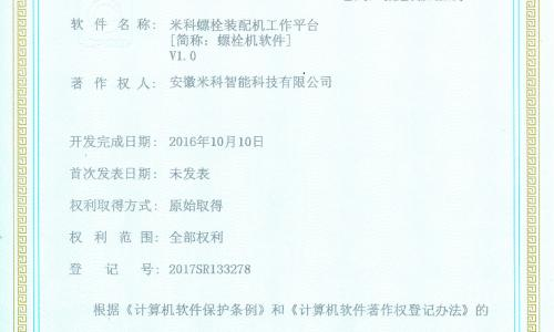 安徽米科螺栓装配机工作平台