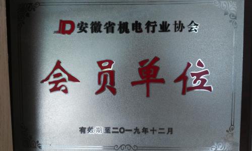 安徽省机电行业协会会员单位