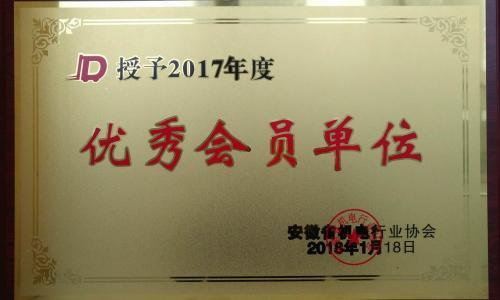 安徽省机电行业协会优秀会员单位